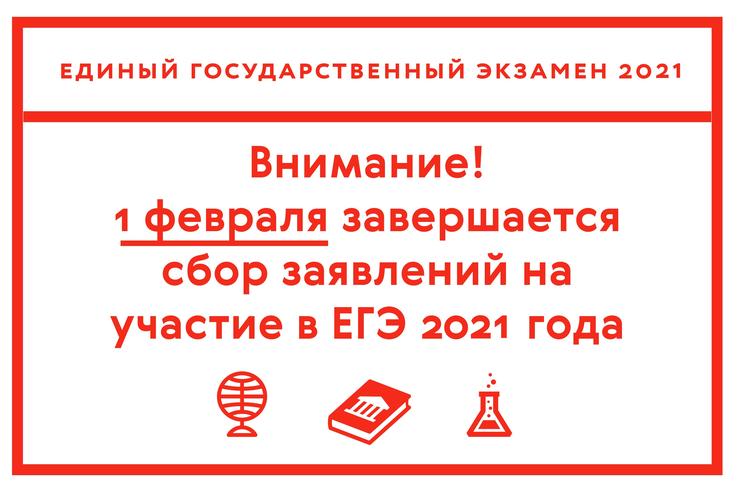 1 февраля последний день подачи заявлений на участие в ЕГЭ