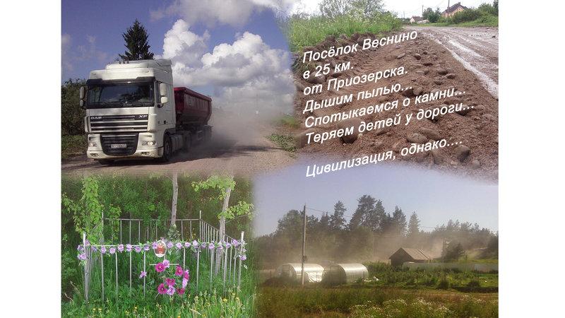 газ в приозерском районе поселок веснино